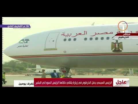 العرب اليوم - لحظة وصول الرئيس المصري عبد الفتاح السيسي الخرطوم