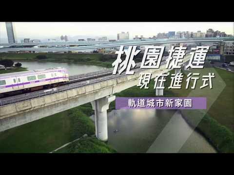 桃園捷運現在進行式/桃園軌道新城市