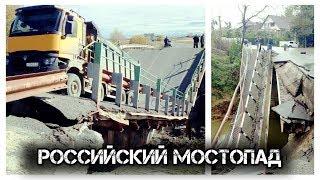 """✔️""""Мостопад 2018"""" -  победоносно✌️шагает🚸по России 🇷🇺❗️"""