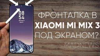 Сумасшедший Mi Mix 3, фейл Яндекс и вновь о пакете Яровой (и других законах РФ)