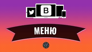 #11 Bootstrap 4 - Как сделать меню на сайте, Уроки по Bootstrap 4