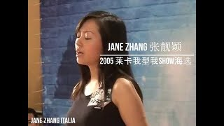 2005 'Lycra I Type My Show/莱卡我型我SHOW' auditions