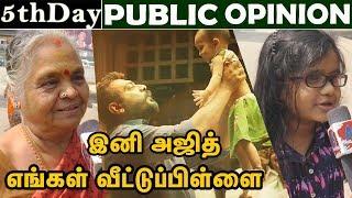 திரை அரங்குகளில் கண்ணீர் மழை!! Viswasam 5th Day Public Opinion | Thala Ajith | Nayanthara
