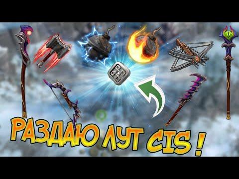 Устроил раздачу лута на CIS для подписчиков  Frostborn: Action RPG