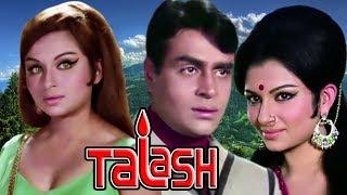 Talash   Full Movie   Rajendra Kumar   Sharmila Tagore   Superhit Hindi Movie