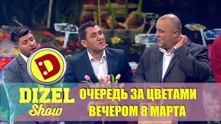 Очереди за цветами в Международный Женский День | Дизель шоу 2017 Украина