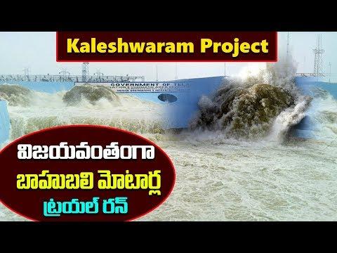 Kaleshwaram Project | Bahubali Motors in Kaleshwaram Project Trial Wet Run Success | GT TV