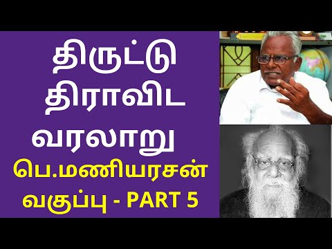 திருட்டு திராவிட வரலாறு - பெ.மணியரசன் வகுப்பு PART 5 | P.Maniyarasan Speech on Dravida History