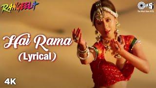 Hai Rama Lyrical - Rangeela | Jackie Shroff & Urmila