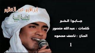 الجلسة الليبية 2007 _ المطرب إبراهيم عبدالعظيم في جابوا الخبر