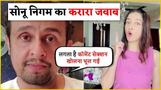 Sonu Nigam's Reply To Bhushan Kumar's Wife Divya's Video | Watch Viral Video