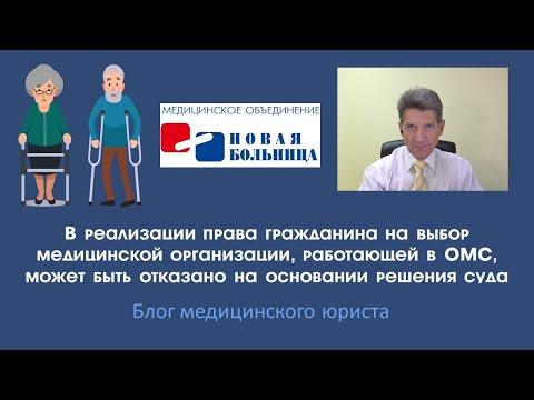 Право граждан на выбор медицинской организации, работающей в ОМС, было ограничено судом