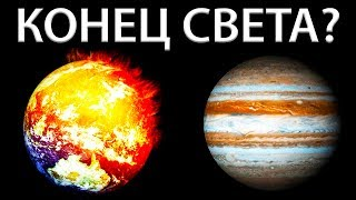 Как Юпитер однажды спас Землю? [Катастрофа Юпитера]