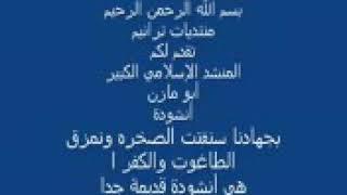 مازيكا المنشد أبو مازن اجمل الأناشيد (بجهادنا) تحميل MP3