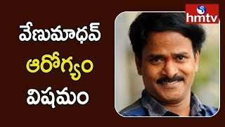 Famous Comedian-actor Venu Madhav 40 was admitted to Intensive Care Unit (ICU) of a private hospital here on Tuesday after his condition became deteriorated.  #ComedianVenuMadhav #VenuMadhavHealthCondition #hmtvTeluguNews  Watch HMTV Live ►https://youtu.be/naAzroMRrJ8  ► Subscribe to YouTube : http://goo.gl/f9lm5E ► Like us on  FB : https://www.facebook.com/hmtvnewslive ► Follow us on Twitter : https://twitter.com/hmtvlive ► Follow us on Google+ :  https://goo.gl/FNBJo5 ► Visit Us : http://www.hmtvlive.com/ ► Visit : http://www.thehansindia.com