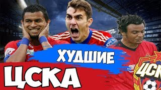 ХУДШИЕ   ЦСКА