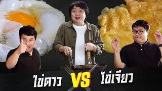 food vs food ยกที่ 3 : ไข่ดาว vs ไข่เจียว