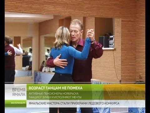 В Ноябрьске активные пенсионеры танцуют зумбу и исполняют мечты