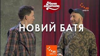 Новий батя | Шоу Мамахохотала | НЛО TV