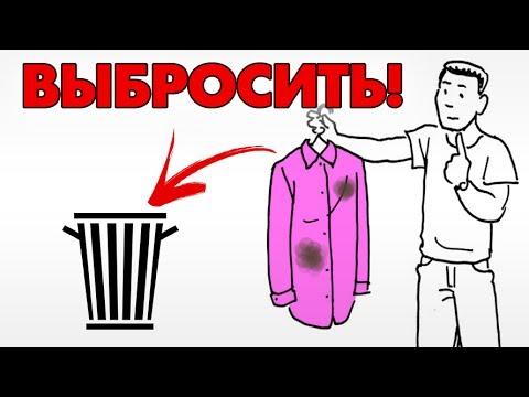 10 вещей, которые нужно выбросить НЕМЕДЛЕННО | Советы по чистке Вашего гардероба