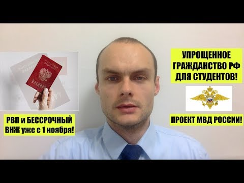 Упрощенное гражданство РФ для иностранных студентов. Проект МВД . ФМС.  Миграционный юрист.