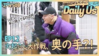T1419 - Daily Us Season2 in Mountain Ep.1-2 日本語字幕