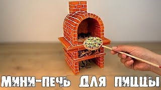 HOW TO BUILD A PIZZA-FURNACE FROM LITTLE BRICKS. MINI PIZZA OWN HANDS