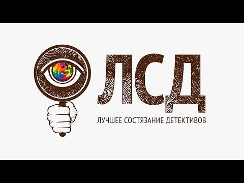 ФРАНШИЗА «ЛСД» – КВЕСТ