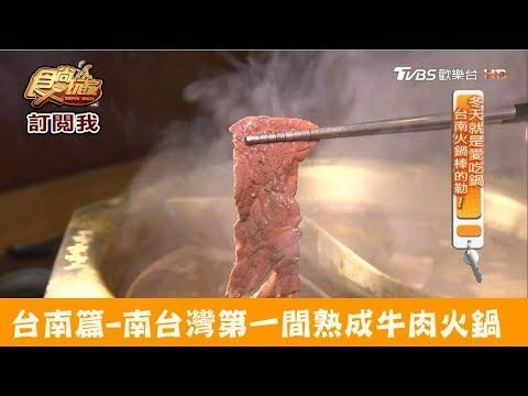 牧鍋頂級熟成牛鍋物