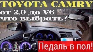 Toyota Camry - разгон от 0 до 100 на всех двигателях! Какой выбрать?