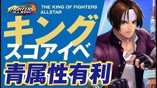【KOFオールスター】スコアイベント!EXステージクリア!青属性有利!【THE KING OF FIGHTERS ALLSTAR】KOF ALLSTAR