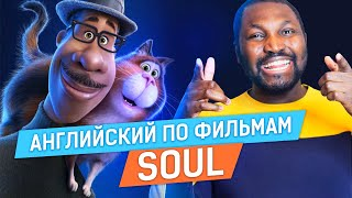 """Английский по фильмам с Disney+   Soul """"Душа"""""""