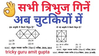 Triangle counting easy trick in Hindi