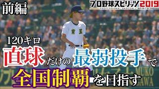 プロスピ 2019 甲子園 スピリッツ 投手