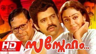 Malayalam Superhit Movie  Sasneham  HD   Comedy Movie  Ft Balachandra Menon Shobana Innocent