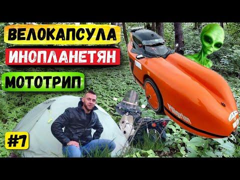 Мотопутешествие по Украине | Встретил пришельца | НЛО уже в Украине