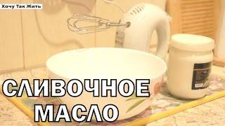 Как сделать домашнее сливочное масло / рецепт сливочного масла в домашних условиях /