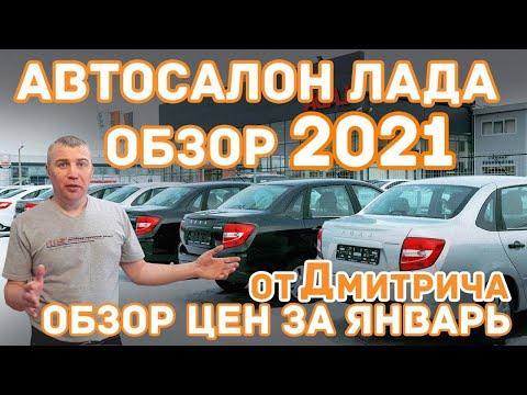 Обзор цен Лада! Автосалон Лада  январь 2021!