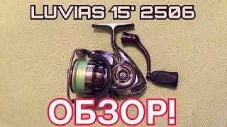 Daiwa luvia 12 2506 обзор