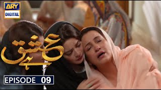Ishq Hai Episode 9 Promo    Ishq Hai Drama Ary Digital Promo 9   Ishq Hai Episode 9   ARY Digital