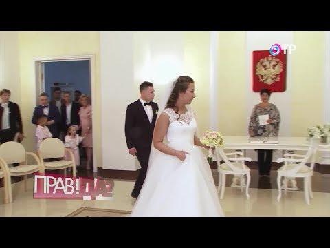 Институт брака в России: эволюция или деградация? ПРАВ!ДА? 17.09.2019