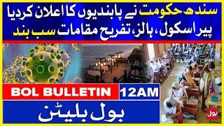 Lockdown imposed in Sindh   BOL News Bulletin   12:00 AM   24 July 2021