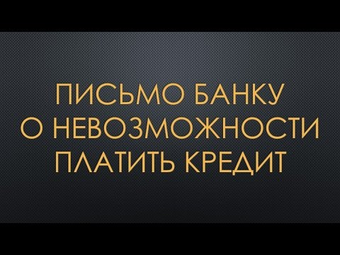 Письмо банку о невозможности платить кредит (алгоритм написания и образец письма)
