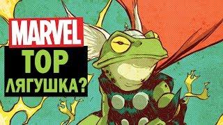 Другие Мстители. Самые нелепые герои MARVEL