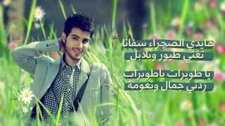 ياطويرات - سلام الخالد