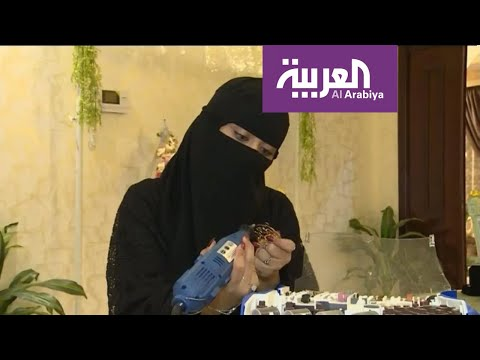 العرب اليوم - شاهد: عدد المستثمرات السعوديات من منازلهن في إطار في تمكين المرأة