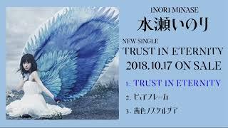 水瀬いのり「TRUSTINETERNITY」試聴動画