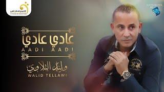 تحميل و مشاهدة Walid Tellawi - Aadi Aadi وليد التلاوي - عادي عادي MP3