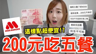 【Kiki】挑戰200元在摩斯吃五餐!這樣點居然吃得超豐盛又省錢!?