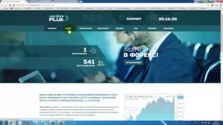 СУПЕР НОВИНКА incomeplus biz ПОХОЖ НА ТАЛАМУС  быстрый пассивный заработок в интернете